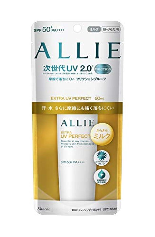 有用アレルギー性練るアリィー エクストラUVパーフェクト 60ml 日焼け止め SPF50+/PA++++
