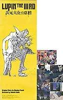 『LUPIN THE IIIRD 次元大介の墓標 ポストカード10枚+ポスターリーフセット』ルパン三世 モンキー パンチ 峰不二子 銭形 雑貨