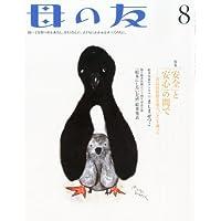 母の友 2012年 08月号 [雑誌]