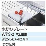 リクシル・サンウェーブ キッチン用品 流し台セット用品 水切りプレート まな板付【WPS-2】