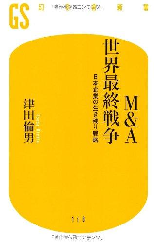 M&A世界最終戦争―日本企業の生き残り戦略 (幻冬舎新書)の詳細を見る