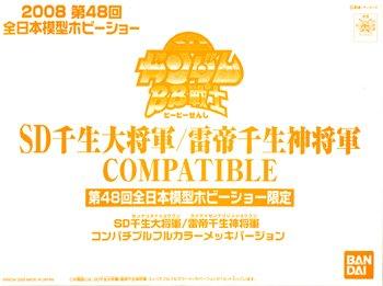 【第48回全日本模型ホビーショー限定】 BB戦士 千生大将軍 / 雷帝千生神将軍 コンパーチブルフルカラーメッキバージョン