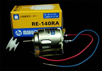 マブチモーター RE-140RA