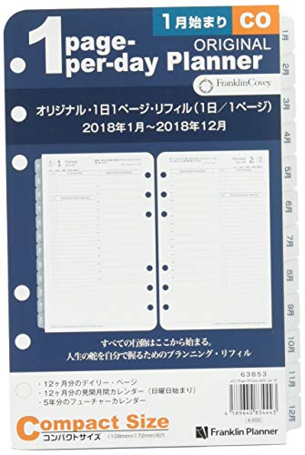 フランクリンプランナー オリジナル1日1ページ デイリー リフィル 2018年 1月始まり コンパクトサイズ 63853