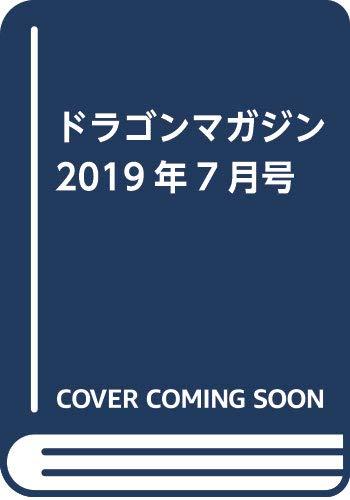 ドラゴンマガジン 2019年7月号