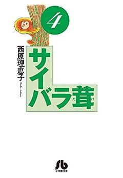 サイバラ茸 (4) (小学館文庫 さE 6)