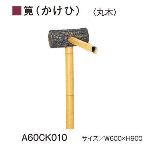 グローベン AES・ASA屋外用樹脂 筧(かけひ)セット【丸木】A60CK010 W600xH900 人口竹部材使用