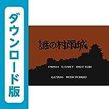 謎の村雨城 [WiiUで遊べるファミリーコンピュータソフト][オンラインコード]