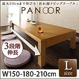 3段階伸長式!天然木折れ脚エクステンションリビングテーブル【PANOOR】パノール/Lサイズ(W150-210)[ナチュラル]