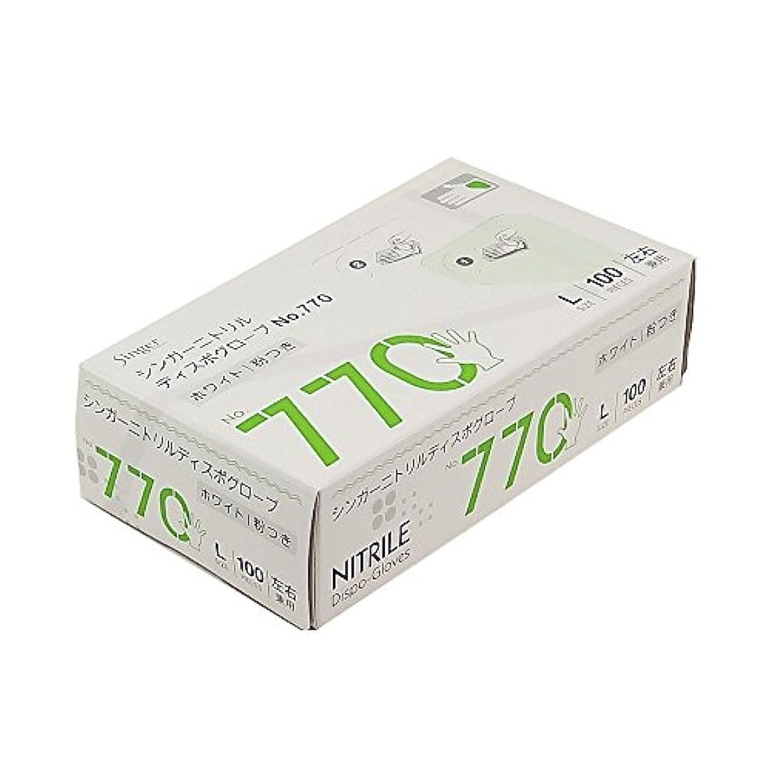 十二のみ告発者宇都宮製作 ディスポ手袋 シンガーニトリルディスポグローブ No.770 ホワイト 粉付 100枚入  L