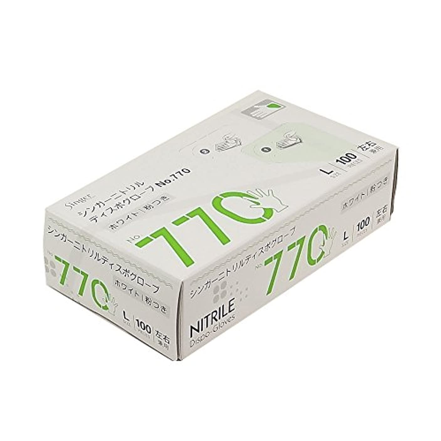アトラス火星トレイ宇都宮製作 ディスポ手袋 シンガーニトリルディスポグローブ No.770 ホワイト 粉付 100枚入  L