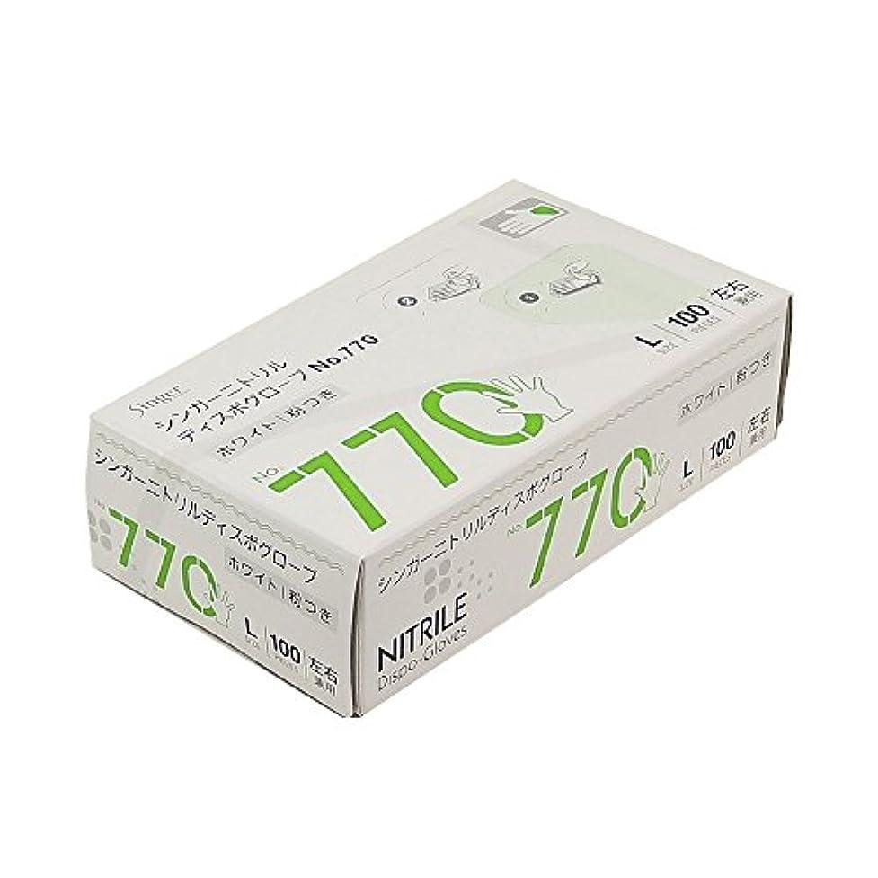 ゆるい忙しいを除く宇都宮製作 ディスポ手袋 シンガーニトリルディスポグローブ No.770 ホワイト 粉付 100枚入  L