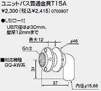 【0703807】ノーリツ 給湯器 関連部材 ユコアGQ-AW用ふろアダプター ユニットバス貫通金具T15A