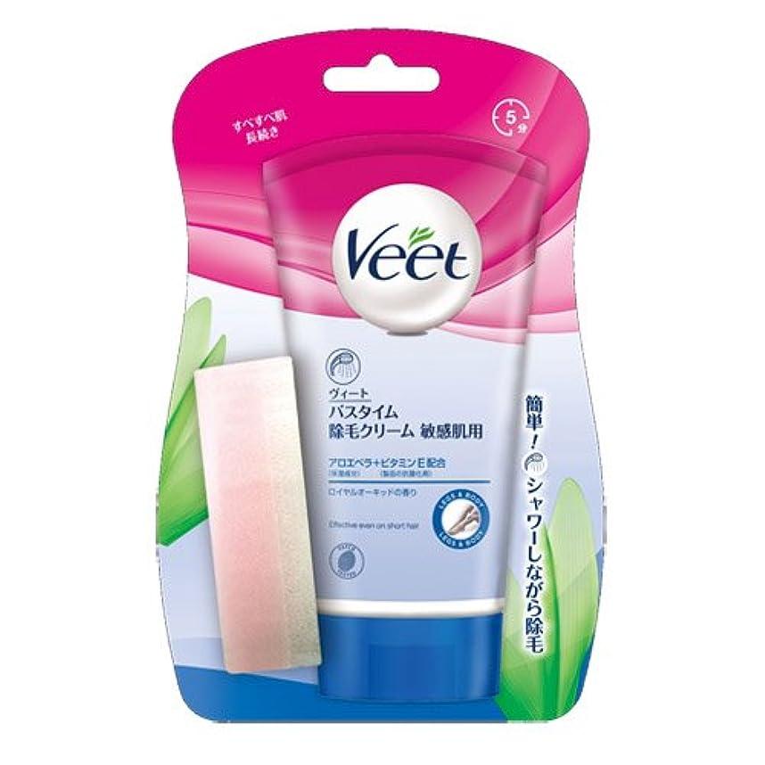 消毒剤中央不適シービック ヴィート バスタイム除毛クリーム 敏感肌用 150g 1個