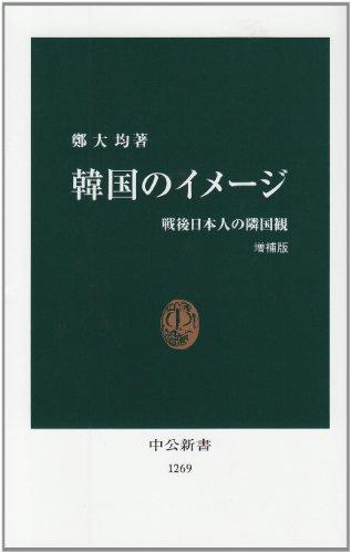韓国のイメージ―戦後日本人の隣国観 (中公新書)の詳細を見る
