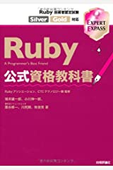 Ruby公式資格教科書 Ruby技術者認定試験 Silver/Gold対応 (EXPERT EXPASS) 単行本(ソフトカバー)