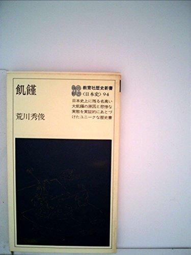 飢饉 (1979年) (教育社歴史新書―日本史〈94〉)