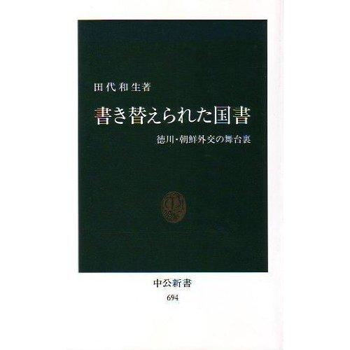 書き替えられた国書―徳川・朝鮮外交の舞台裏 (中公新書 694)の詳細を見る