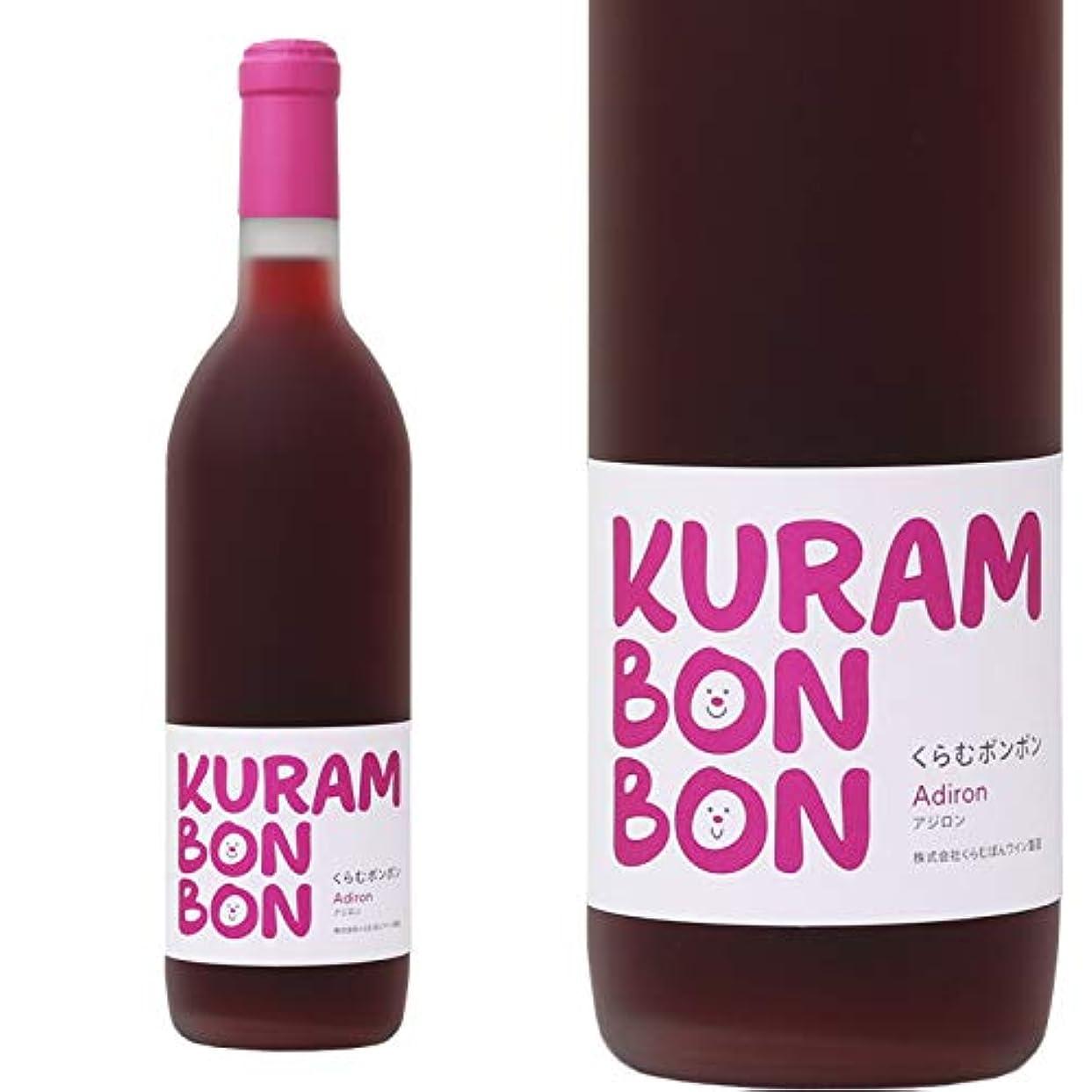 ひねくれたベンチャースリッパ山梨ワイン 赤 甘口 アジロンダック くらむぼんワイン くらむボンボンアジロン 720ml