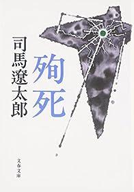 新装版 殉死 (文春文庫)