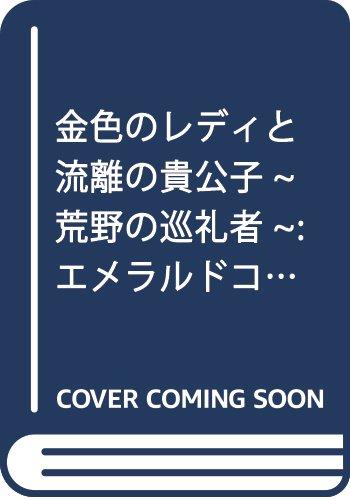 金色のレディと流離の貴公子~荒野の巡礼者~: エメラルドコミックス/ハーモニィコミックス