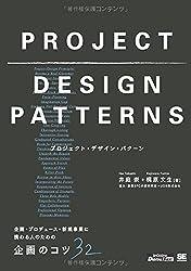 プロジェクト・デザイン・パターン 企画・プロデュース・新規事業に携わる人のための企画のコツ32