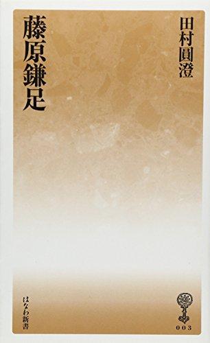 藤原鎌足 (塙新書 3)