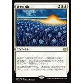 MTG 白 日本語版 神聖の力線 MM2-23 レア