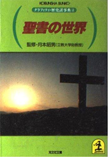 聖書の世界 (光文社文庫―グラフィティ・歴史謎事典)の詳細を見る