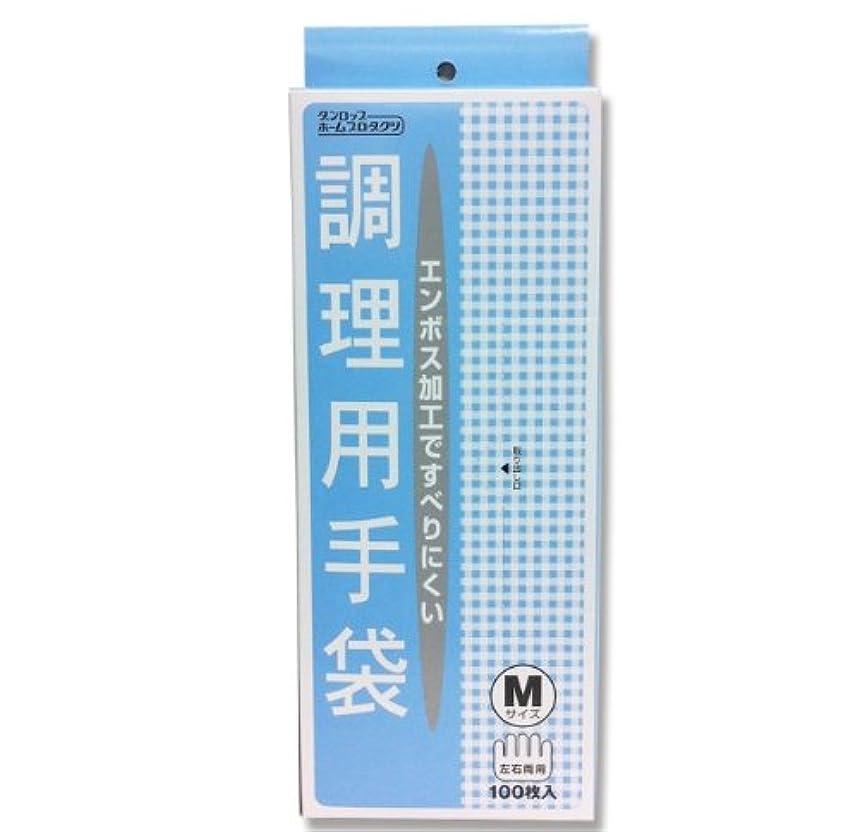 厳しい市場愚かダンロップ ホームプロダクツ ビニール手袋 ポリエチレン 調理用 半透明 M エンボス加工 滑りにくい  100枚入