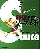 人気シェフが教える野菜料理のソース・たれ―...