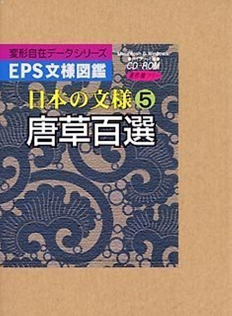 世界記録のギネスブック喪穀物EPS文様図鑑 日本の文様 5 唐草百選