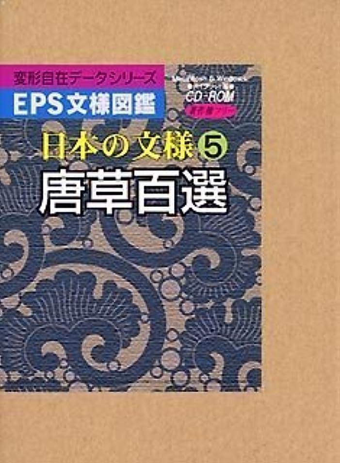 反響するリンク構想するEPS文様図鑑 日本の文様 5 唐草百選