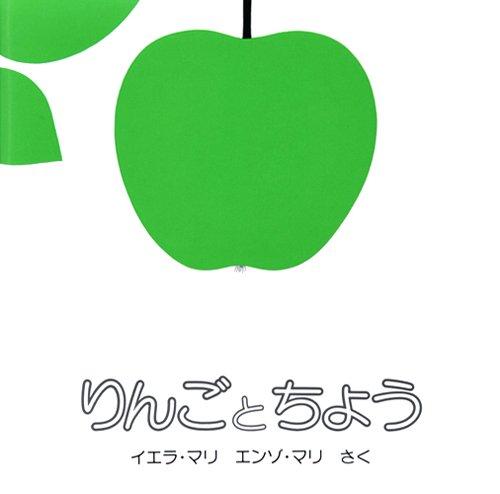 りんごとちょうの詳細を見る