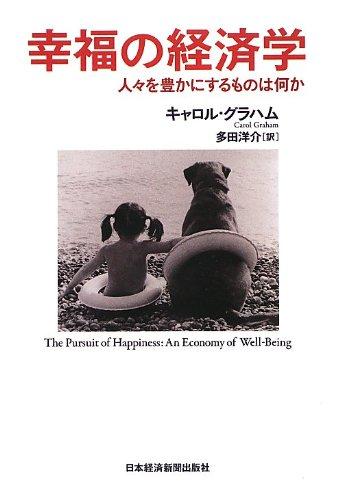 幸福の経済学―人々を豊かにするものは何か / キャロル・グラハム