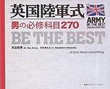 英国陸軍式 男の必修科目270