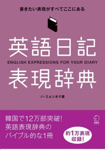 英語日記表現辞典―書きたい表現がすべてここにあるの詳細を見る