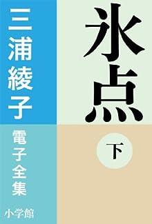 三浦綾子 電子全集 氷点(下)