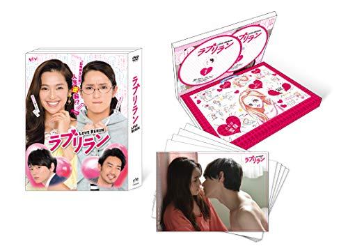 ラブリラン DVD-BOX