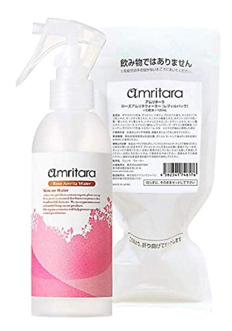 一掃する出身地燃料amritara(アムリターラ) ローズアムリタウォーター セット 120mL(レフィルと空ボトルのセット)