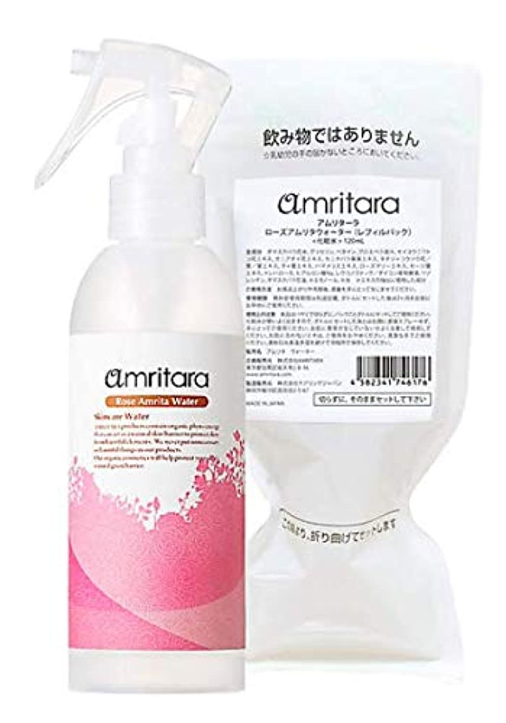 審判アーティキュレーション油amritara(アムリターラ) ローズアムリタウォーター セット 120mL(レフィルと空ボトルのセット)