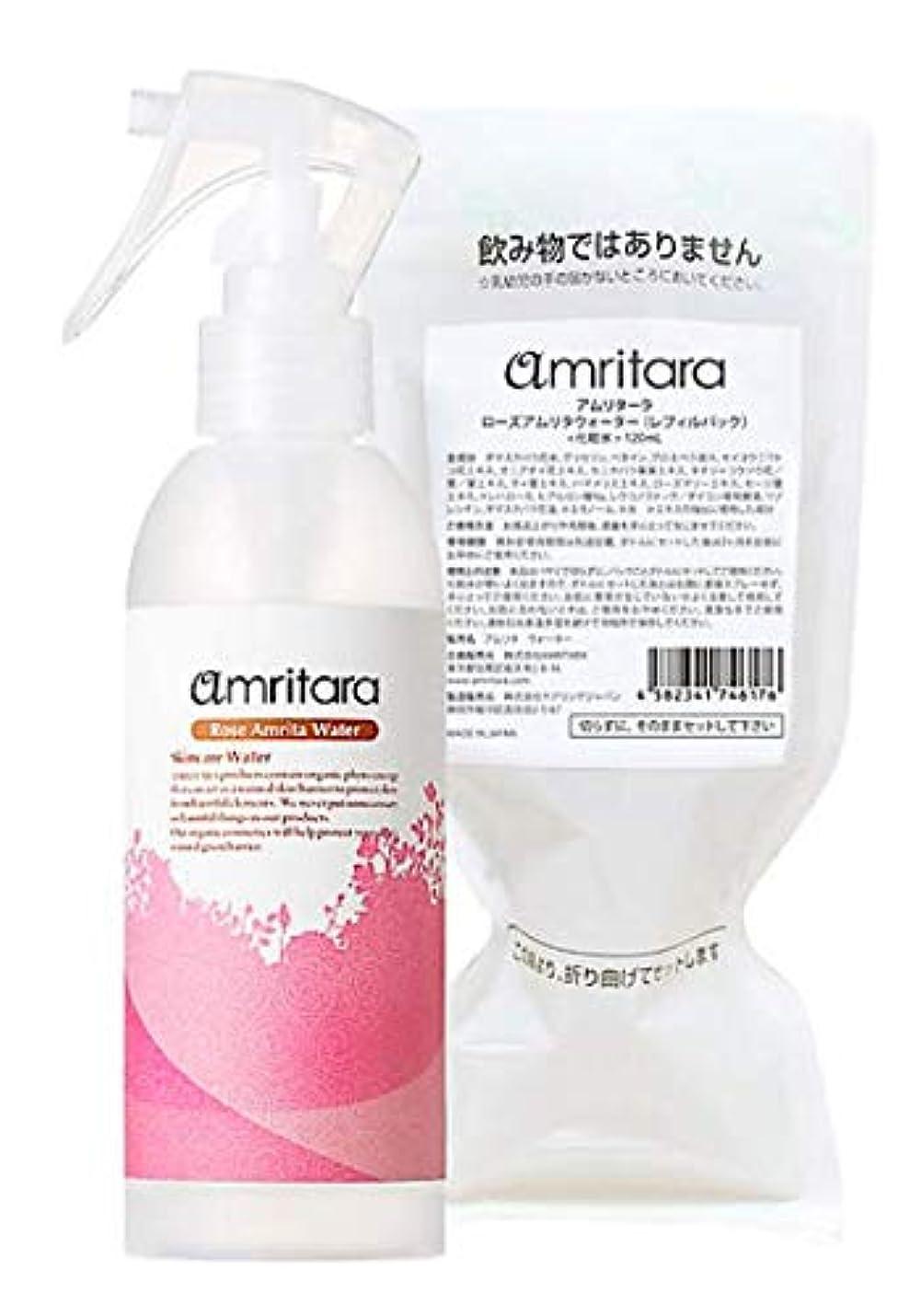 気楽なバッチ腰amritara(アムリターラ) ローズアムリタウォーター セット 120mL(レフィルと空ボトルのセット)