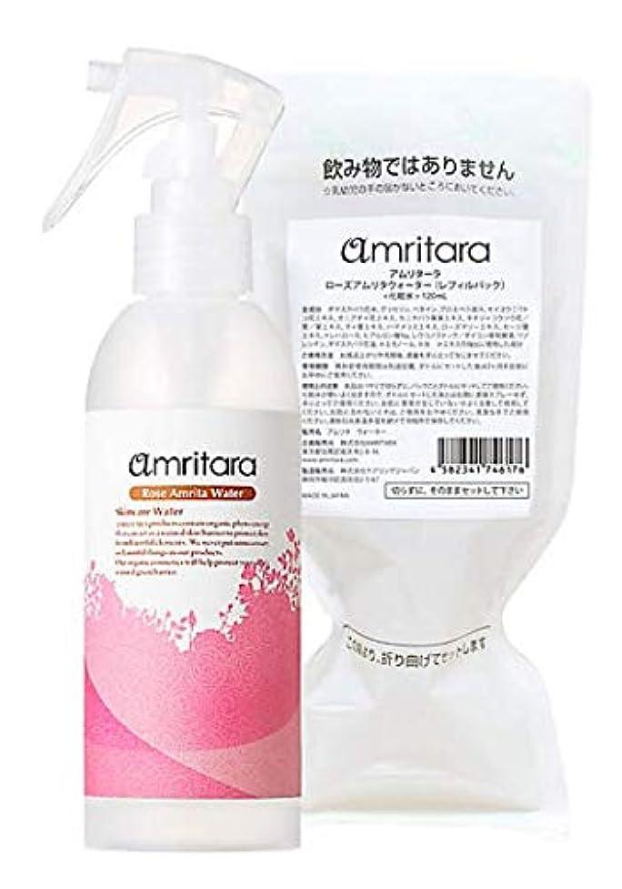 感嘆異なる毎年amritara(アムリターラ) ローズアムリタウォーター セット 120mL(レフィルと空ボトルのセット)