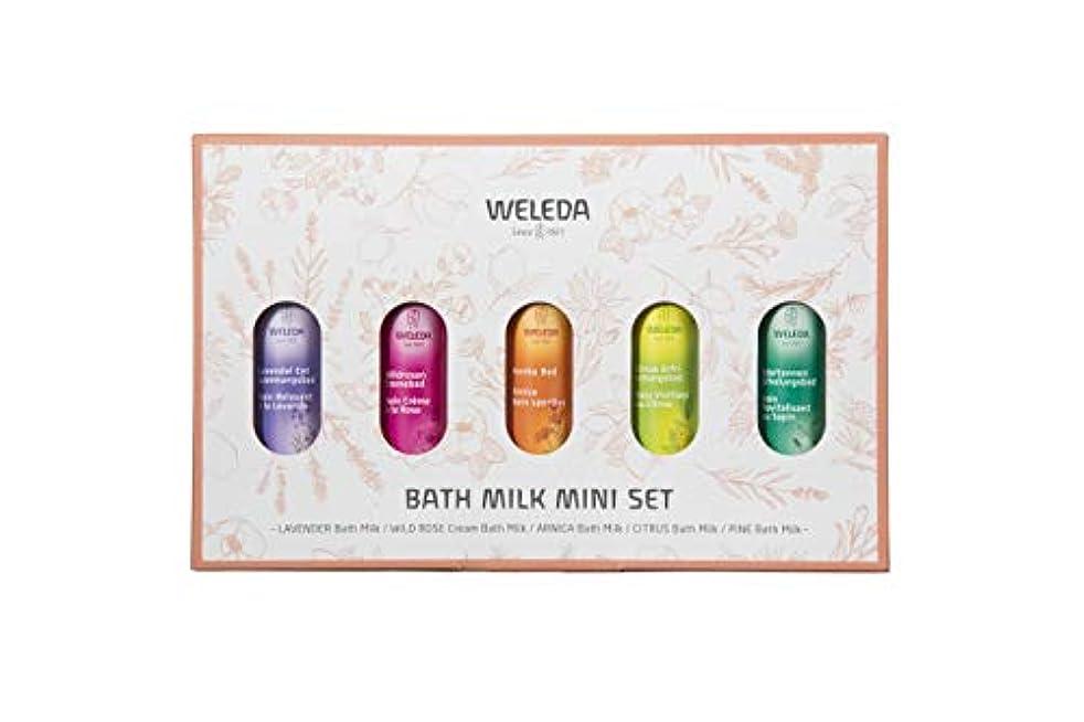 見習い枕遺伝的WELEDA(ヴェレダ) バスミルク ミニセット