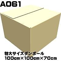 A061 特大サイズダンボール 100cmx100cmx70cm