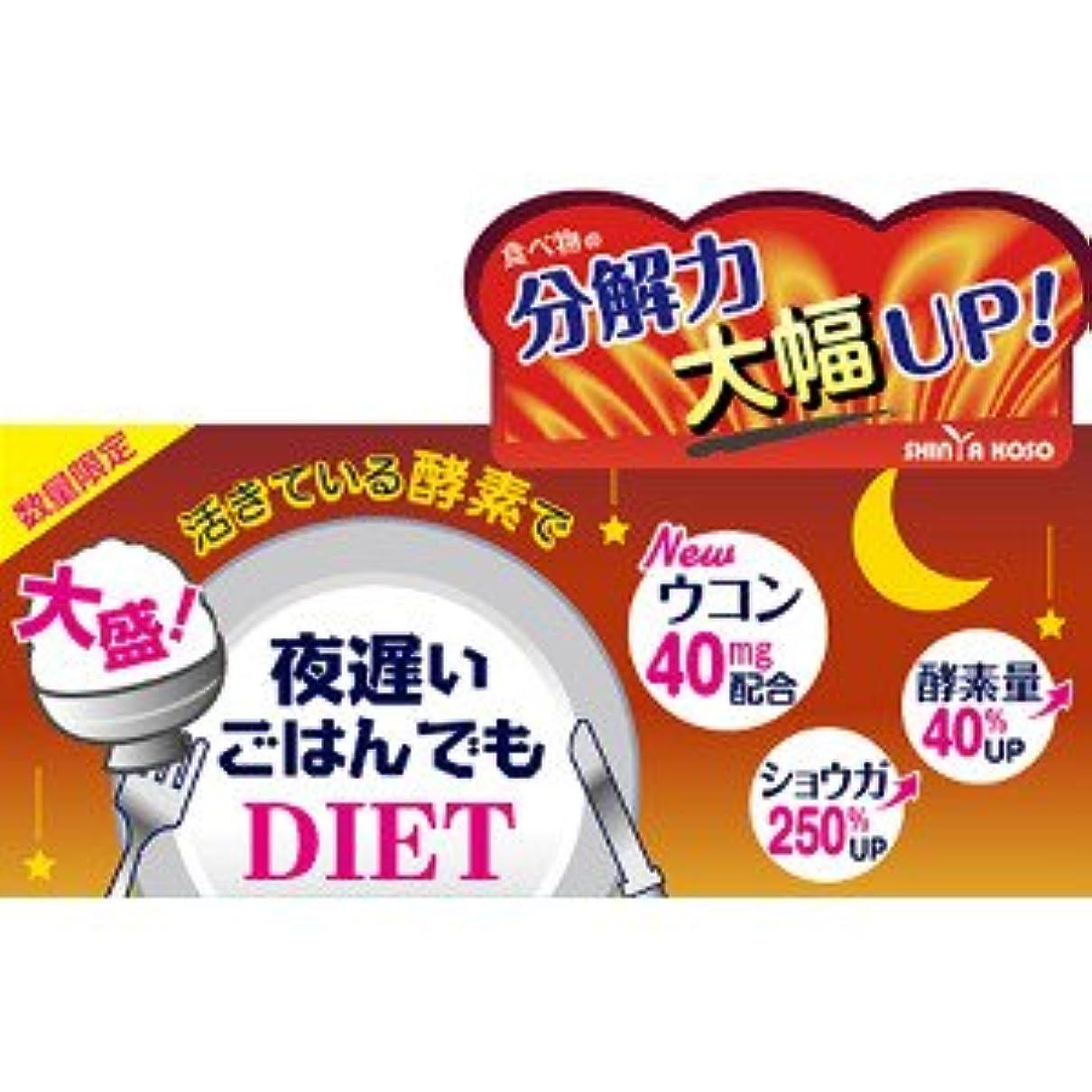 粗いデザート相反する新谷酵素 夜遅いごはんでも 大盛 6粒×30包×10箱セット