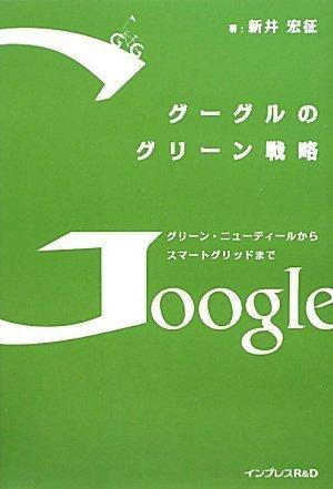 グーグルのグリーン戦略=グリーン・ニューディールからスマートグリッドまで=の詳細を見る