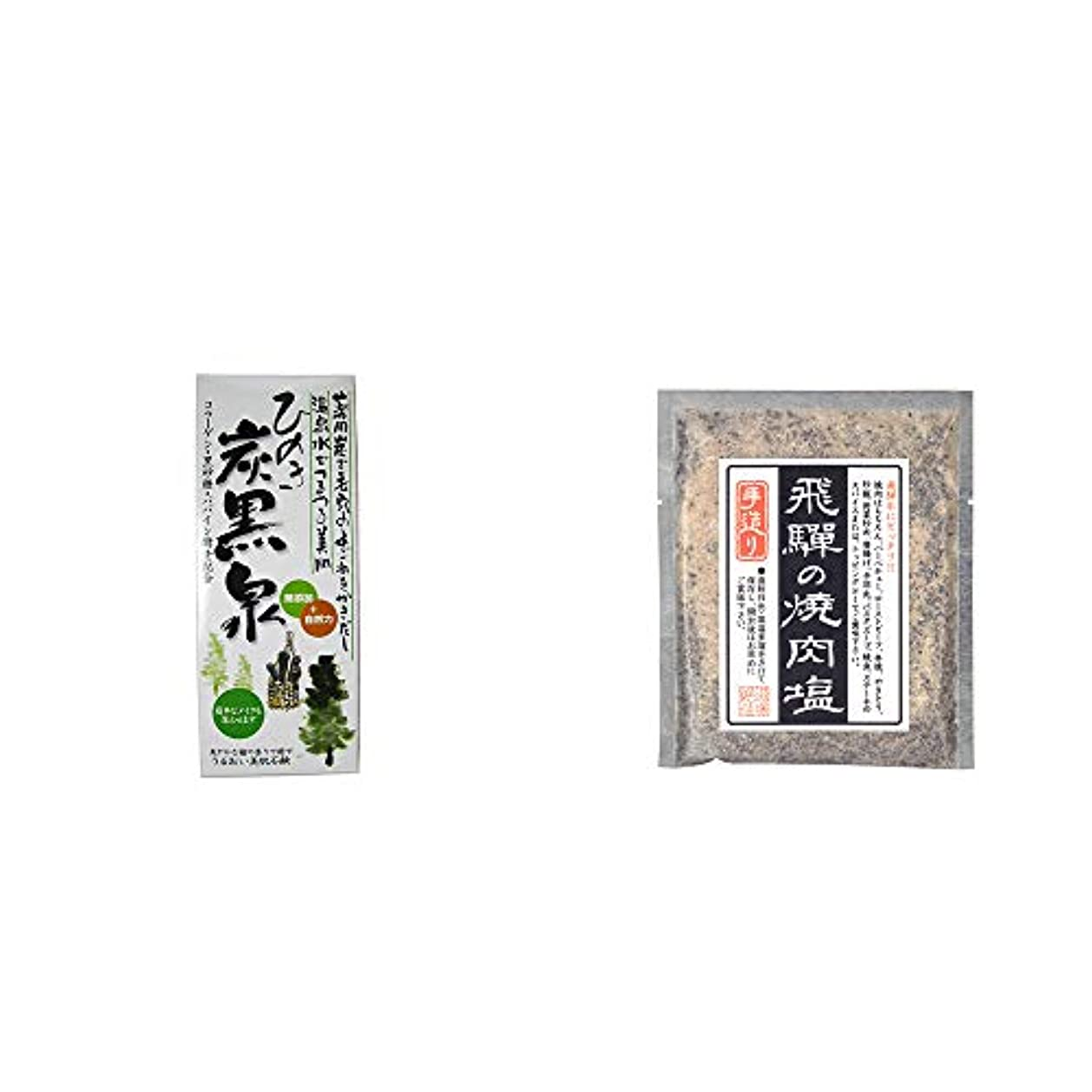 飢えた満州配送[2点セット] ひのき炭黒泉 箱入り(75g×3)?手造り 飛騨の焼肉塩(80g)