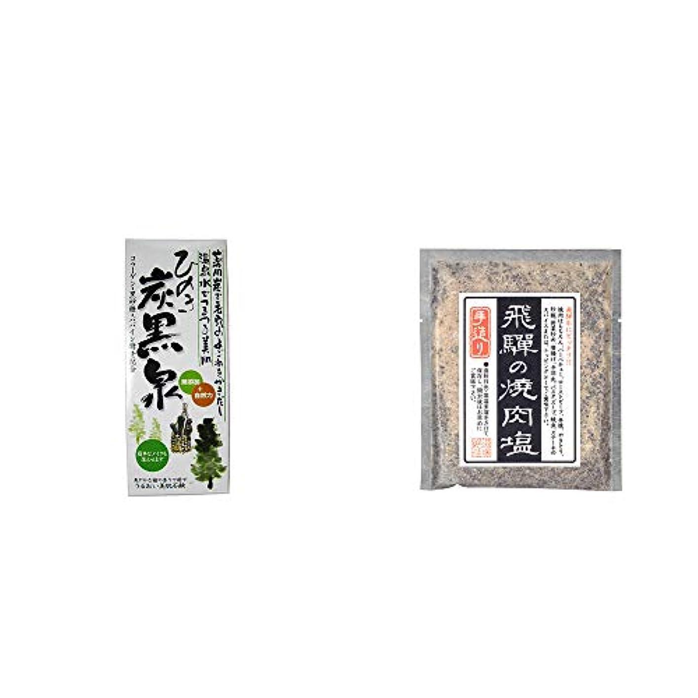 合体振り子船形[2点セット] ひのき炭黒泉 箱入り(75g×3)?手造り 飛騨の焼肉塩(80g)