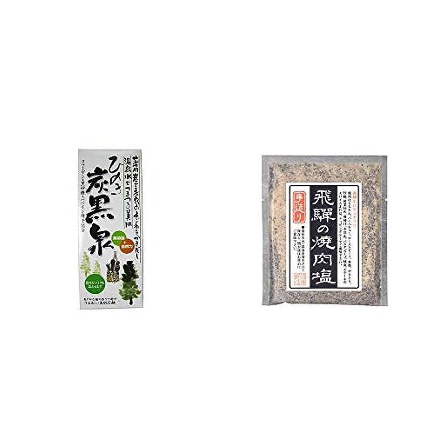 司書控えめな遮る[2点セット] ひのき炭黒泉 箱入り(75g×3)?手造り 飛騨の焼肉塩(80g)
